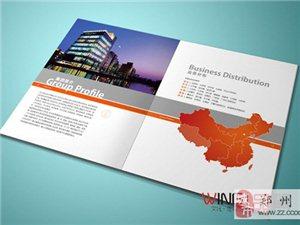 郑州企业宣传册印刷