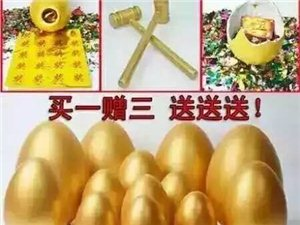 金蛋批发看图做活动砸金蛋效果超级火