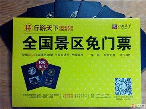 行游天下自驾游护照带您免费游中国
