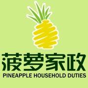 高品质,高标准的月嫂育儿嫂服务就在菠萝家政