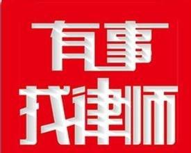 汝州律師法律咨詢離婚集成債務合同勞動工傷交通事故