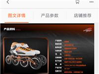 低价转让九成新速滑鞋