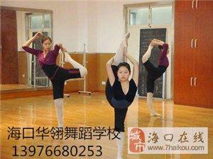 ios 怎么下载亚博体育华翎专业钢管舞培训学校零基础教起包学会