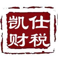 免费公司注册;代理记账(凯仕财税)