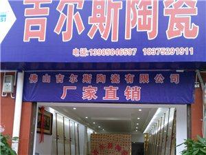 榕江吉尔斯陶瓷各种瓷砖开业大酬宾