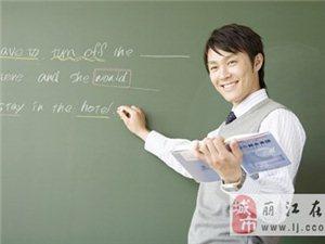 高薪诚聘专兼职教师