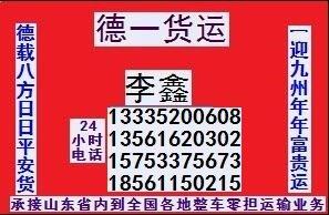 淄博到北京物流公司