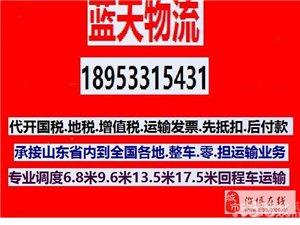 淄博到北京物流公司1335200608