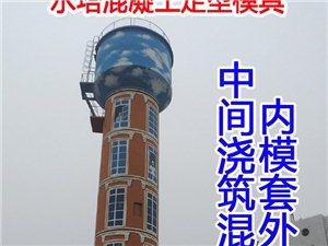 無極哪里能定制水塔模板,價格低一點,清水效果好一點