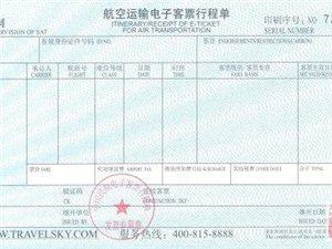海南航空机票【机票预订/代打全国机票行程单发票】