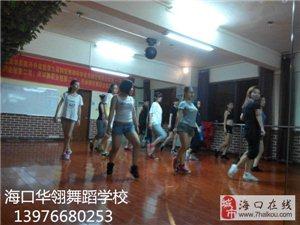 ios 怎么下载亚博体育华翎爵士舞 现代舞零基础教学