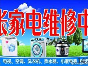 快修冰箱冰柜空調 洗衣機 油煙機 液晶電視 煤氣灶