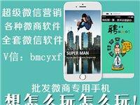 大量出售二手iPhone微商机7-8系统