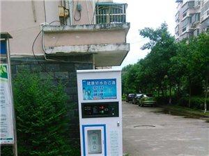 出售小区自动投币,刷卡饮水机两台