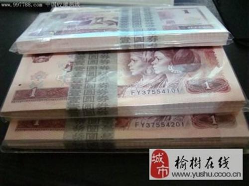 高价回收纸币、纪念币