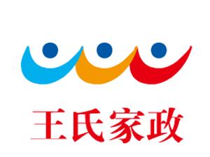 汉川市王氏家政服务部