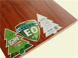樂杉板材 南昌生態板 EO級免漆生態板