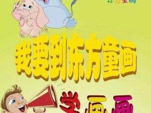 東方童畫青少兒美術培訓中