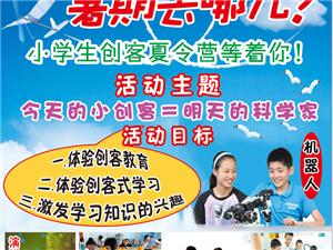 中小學生創客教育