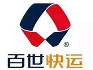 百世快運青州分公司誠招二級加盟商免加盟費