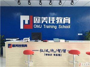 欧美佳教育黑龙江快三app软件—主页-彩经_彩喜欢顺校区