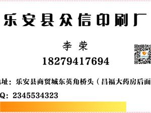 乐安县印刷厂