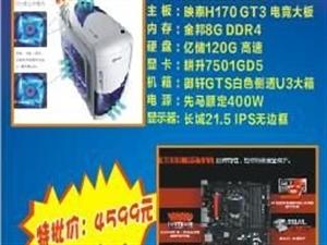 6代CPU/DDR4内存电竞游戏电脑-震撼来袭