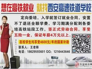 西安高速鐵道學校定向委培