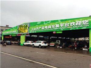 江山農產品電商交易平臺火熱招商