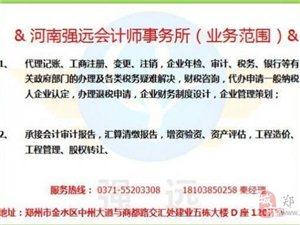 2016 评估 选河南强远会计师事务所 专业,高效
