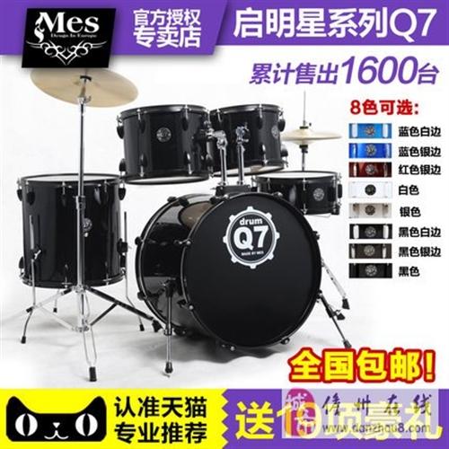 出賣Q7架子鼓