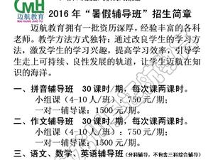 迈航教育—2016年暑假班招生简章