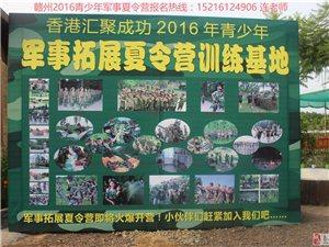 贛州2016暑期青少年軍事夏令營正在火熱報名中