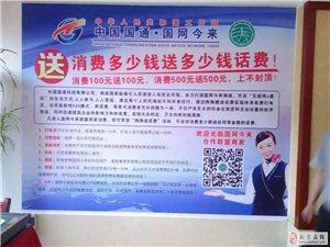 中国国通为传统行业保驾护航