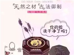 华佗杀菌古皂