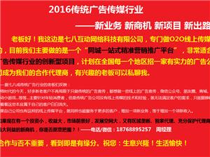 焦作加盟同城阅惠广告传媒新业务新商机招商独家代理
