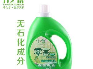 竹之语生态三合一洗衣液单位订制批发零售