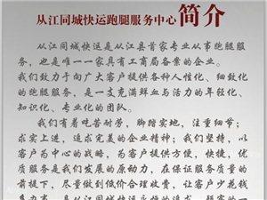 从江同城快运跑腿服务公司