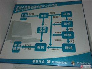 彭澤電腦維修部
