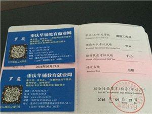 高壓電工、低壓電工、焊工等等國家資格證報名中