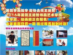 王運智書畫藝術學校寫字班繪畫班2016年暑假招生