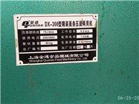 上海全達DX-300型精裝壓面機