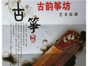 古箏 ^&^ 藝術培訓中心