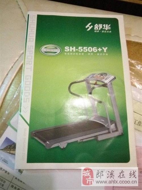 七成新跑步机出售