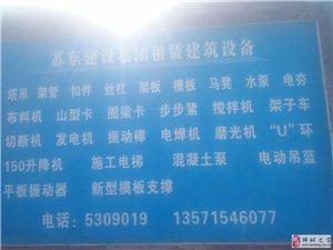 陜西韓城建材物資租賃