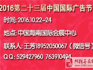 2016年海口广告节-第23届中国国际广告节