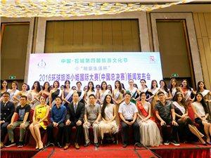 2016环球旅游小姐国际大赛中国总决赛落户江西石城