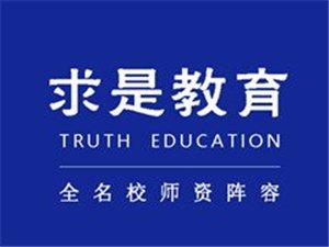 """""""求是教育""""全浙大精英老师教学,孩子高分不用愁"""