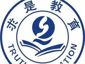 """""""求是教育""""一对一教学,浙大师资团队,打造教学第一"""