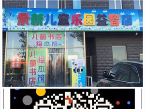 景新儿童乐园益智店特推出100元暑假读书卡